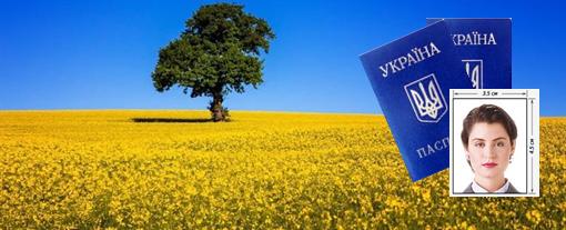 вклеювання фото в паспорт