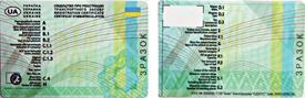 технічний паспорт документи