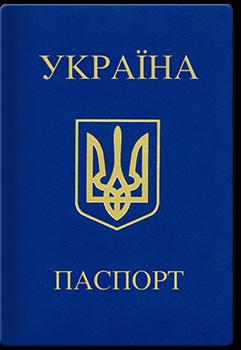 Отримання паспорта при поверненні з ПМП